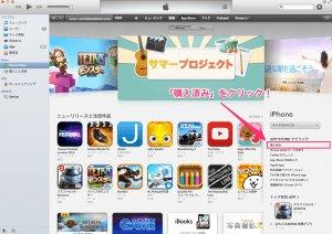 iphone-app1
