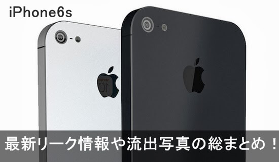 iPhone6s リーク情報1