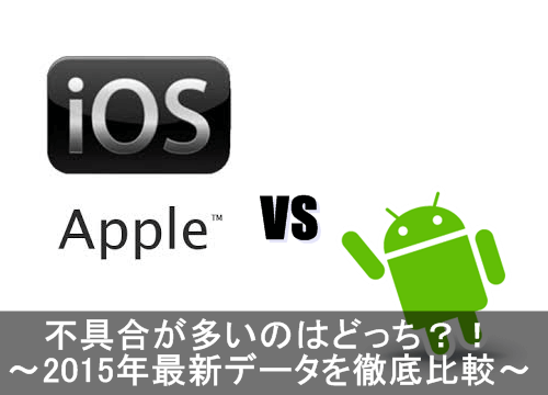 iOSvsandroid1