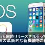 iOS9とiPhone6sを同時リリース!進化した12の新機能とは?!