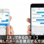 iPhoneの消えたメールを復元する方法とは?ソフトバンク/au/ドコモ編