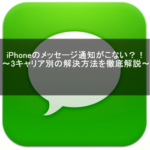 iPhoneのメール通知が届かない時の設定方法!au/softbank/docomo/iCloud/iMessage編