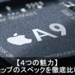 AppleがiPhone6sにA9チップ搭載!スペック性能を比較した結果とは?