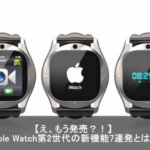 【第二世代】Apple Watch2の発売日はいつ?新機能7連発が凄い!