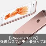 iPhone6sの画面強度とは?史上最強のガラスで割れ減少に繋がるか。