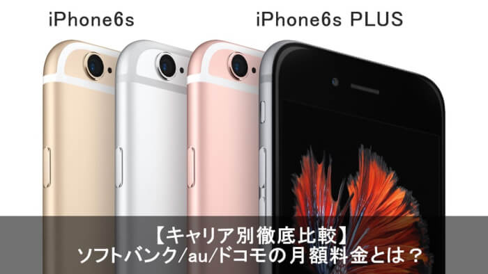 iphone6s kakaku