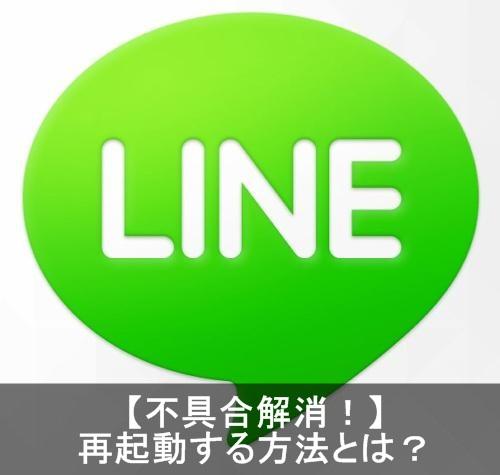 line saikidou