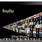 【豆知識】iPad/iPhoneでHuluが見れない原因と視聴方法とは?