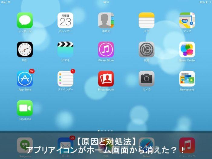 アプリ,アイコン,消えた