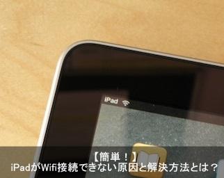 ipad wifi02