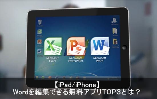iPad,Office,Word