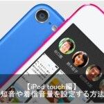 iPod touchでLINEの通知音や着信音の音量を設定する方法とは?