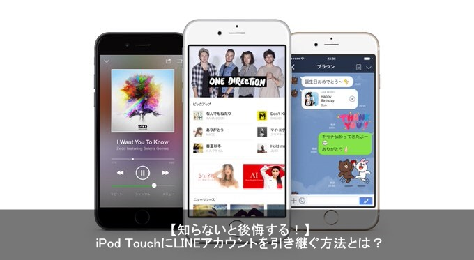 ipodtouch line