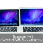 Macbook pro retina 13と15インチの持ち運びをレビューしてみた!