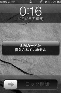 sim iphone01