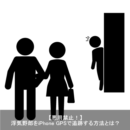 iphone,gps,追跡