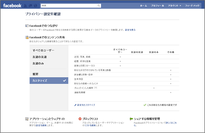 facebook 公開範囲設定