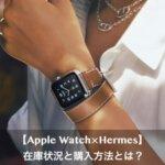 Apple Watchがエルメスとコラボ!在庫状況と購入方法とは?