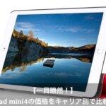 【最新】iPad mini4の料金価格をSoftbank/docomo/auで徹底比較!
