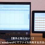 【最新】iPadとwindowsPCでファイル共有する方法とは?