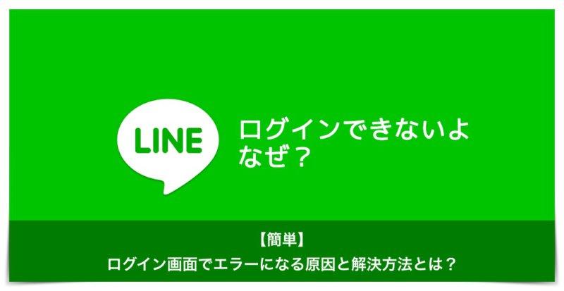 line erro
