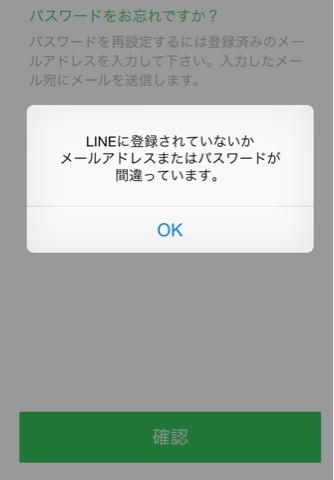 line mail erro
