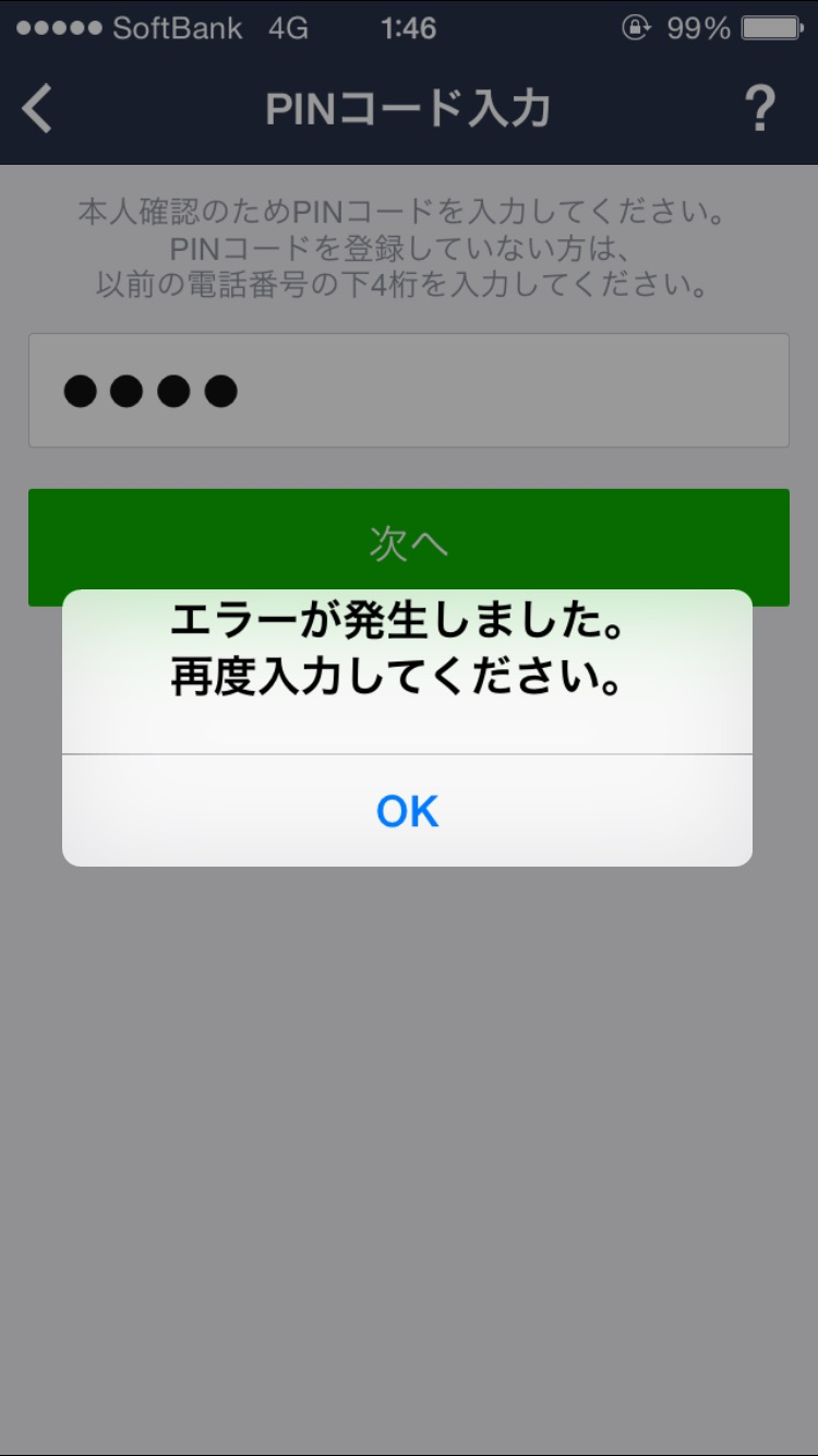 line pass