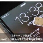 iPhoneのSIMロック解除方法と仕組みとは?ソフトバンク/au/ドコモ編