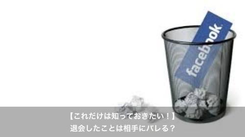 facebook 削除
