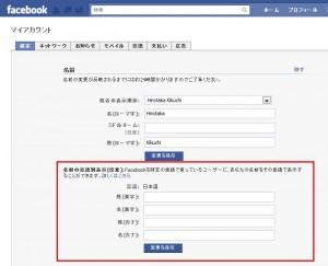 facebook 名前変更
