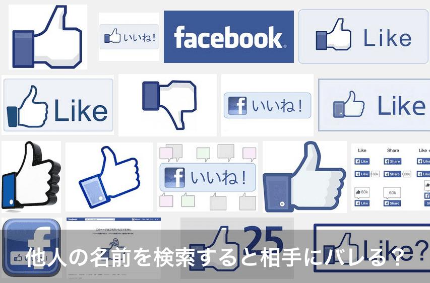 facebook,検索,バレる