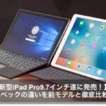 9.7インチiPad Proのスペック機能の違いを徹底比較してみた!