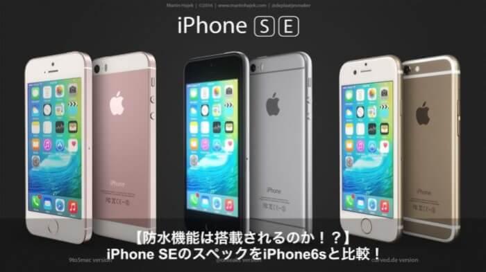 iPhonese,防水,比較
