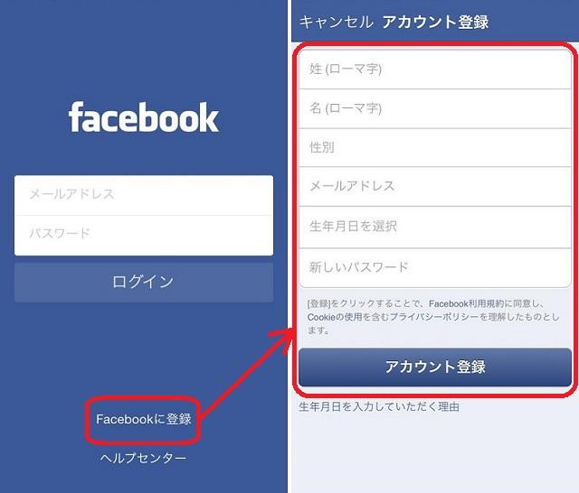 iphone facebookアカウント登録