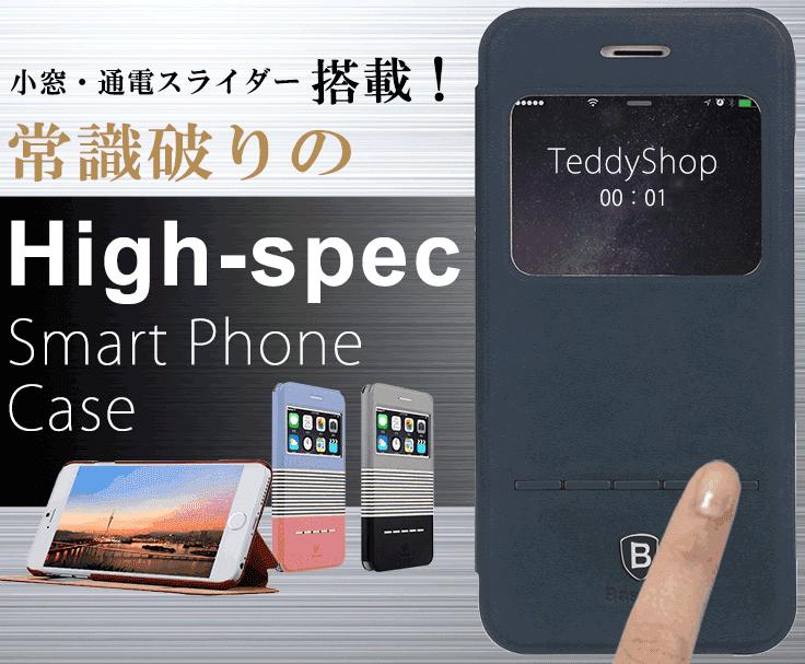 iphone 手帳型