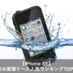 【最新】iPhone SEの防水衝撃ケース人気ランキングTOP3!