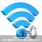 【最新】iPhone/iPadのWifi接続が不安定で遅い原因と解決方法とは?