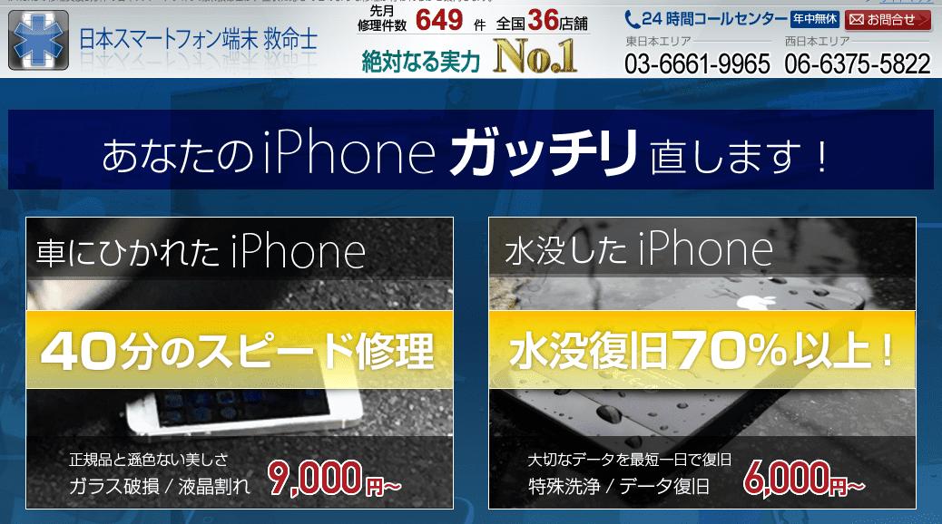 日本スマートフォン端末救命士