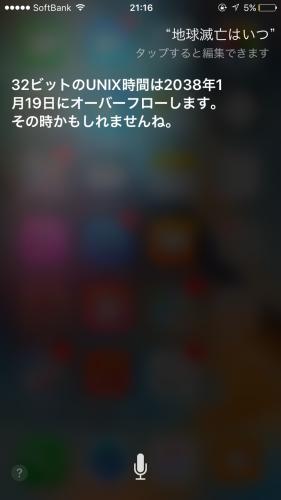 地球滅亡→32bit
