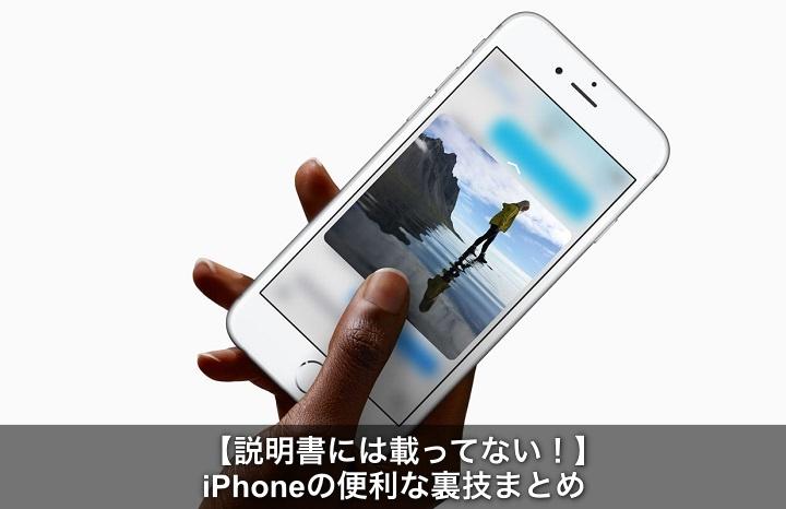 iphone 小技