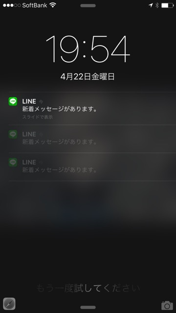 line通知