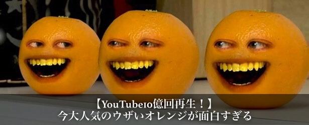 ウザいオレンジ