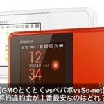 GMOとくとくBB/ペパボ/So-netのWiMAX(2+)解約違約金を比較2017!