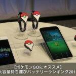 ポケモンGOにおすすめのiPhoneモバイルバッテリー大容量ランキング!