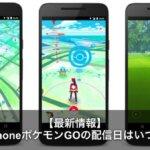 【7月21日】iPhoneポケモンGO日本配信日ダウンロードはいつから?