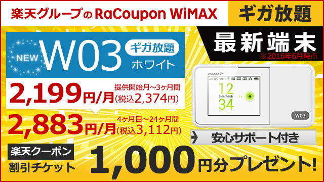 RaCouponWiMAX