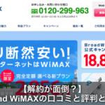 UQBroad WiMAXはオプション解約が面倒?電話が繋がらないクレーム多発!