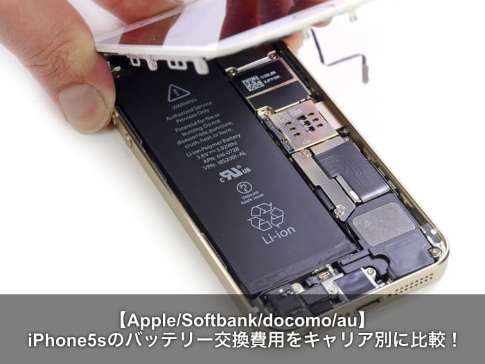 iphone5s バッテリー