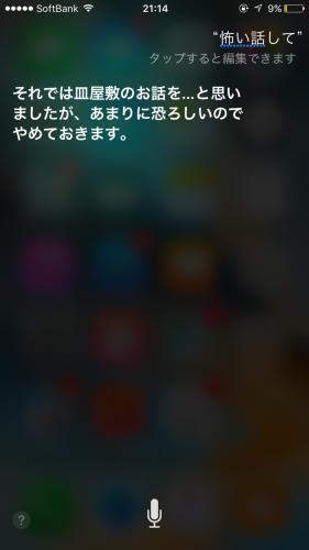 怖い話→皿屋敷、やめる