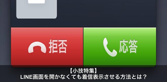 line 着信